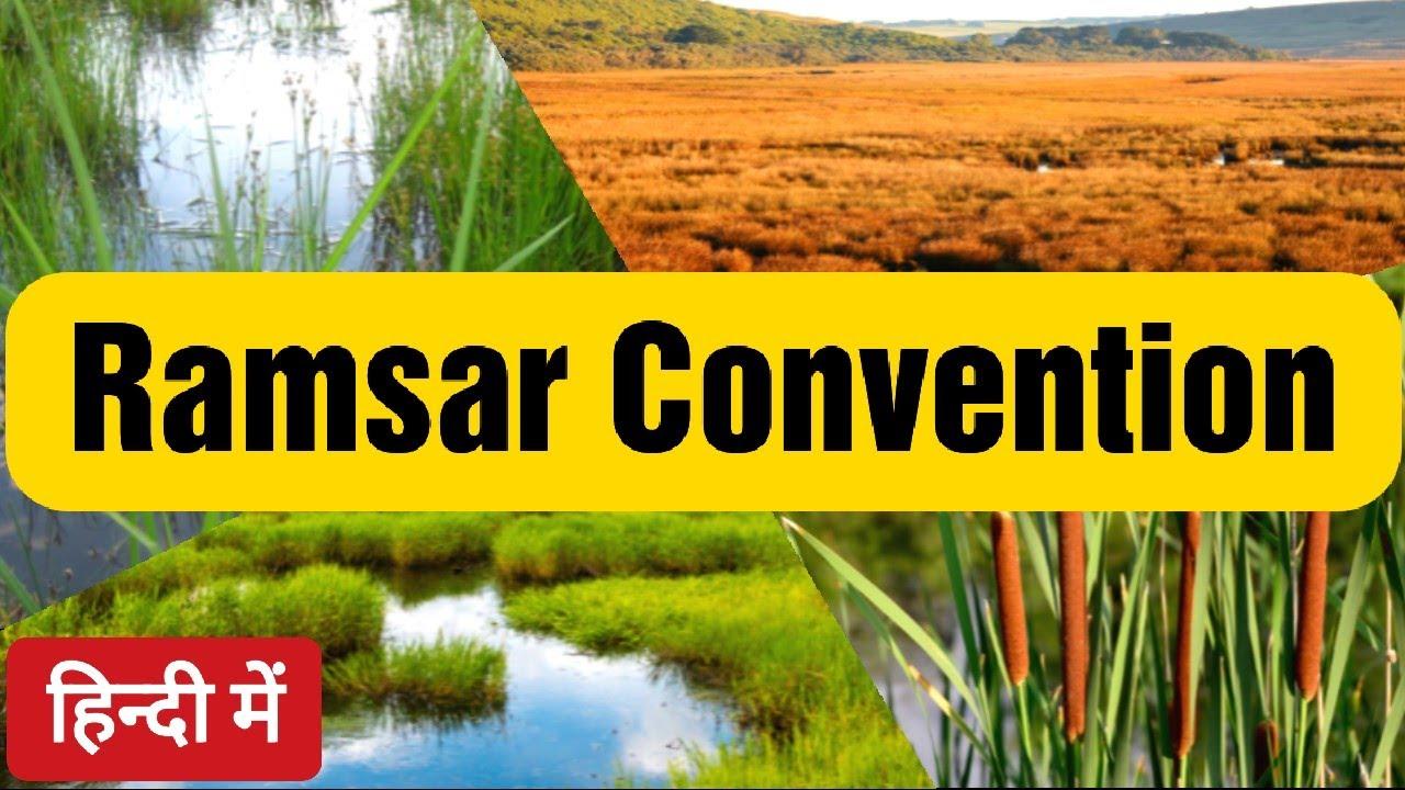 Download Ramsar Convention Kya Hai | Ramsar Convention is related to | Ramsar Convention in India