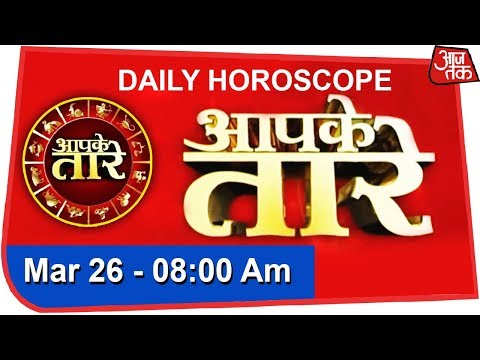 Aapke Taare | Daily Horoscope | March 26, 2019