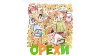 🍁🍁🍁 ОРЕХИ 🍁🍁🍁. Ясочкина книжка. Наталья Забила. Стихи для детей про осень.