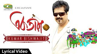 all time hit bangla song ektara bajaio na by kumar bishwajit lyrical video ☢☢ exclusive ☢☢