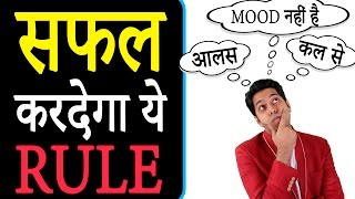 सफल करदेगा ये RULE | Powerful Motivational Video in Hindi on Procrastination by Him-eesh