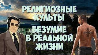 Реальная секта из Far Cry 5