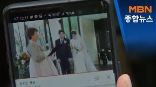 코로나19가 바꾼 풍경…결혼식도 '유튜브 생중계…