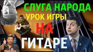 Слуга народа - Дмитрий Шуров I урок игры на гитаре