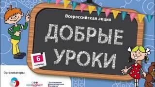 Участие во Всероссийской акции
