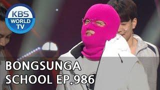 Bongsunga School | 봉숭아학당 [Gag Concert / 2019.02.16]