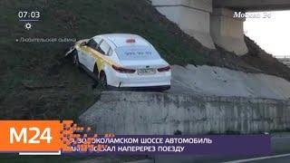 """Смотреть видео На Волоколамском шоссе водитель """"Яндекс.Такси"""" едва не столкнулся с поездом - Москва 24 онлайн"""