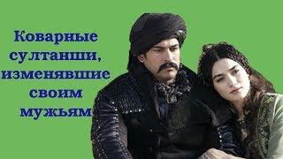 Коварные султанши, изменявшие своим мужьям