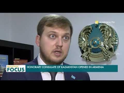 В Армении открылось почетное консульство Казахстана