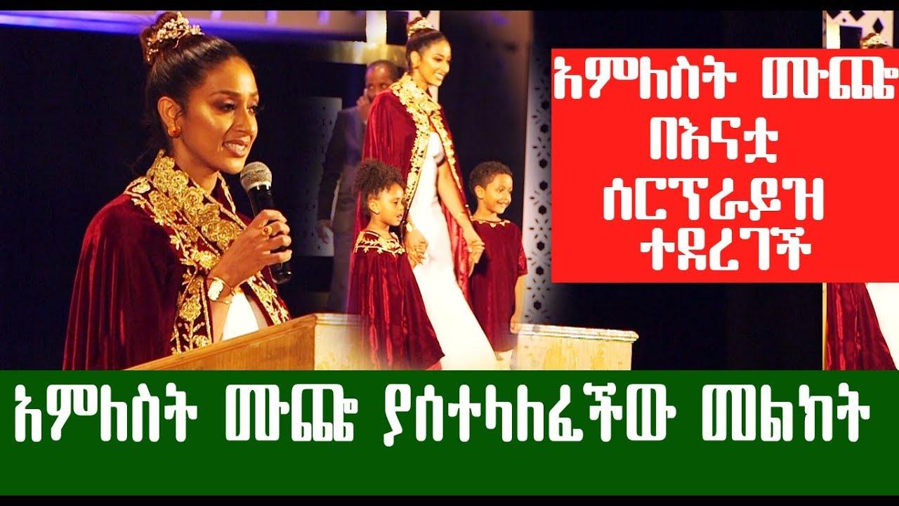 አምለስት ሙጬ መድረክ ላይ በእናቷ ሰርፕራይዝ ተደረገች - ቴዲ አፍሮ ለምን አልተገኝም ? | Ethiopia