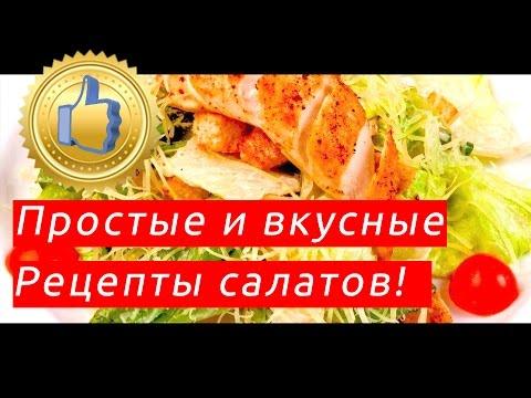 """Рецепт: Салат """"Флоренция"""". Очень вкусный салат.из YouTube · Длительность: 3 мин23 с"""