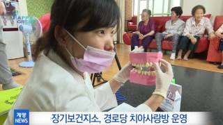 7월 4주_장기보건지소, '경로당 치아사랑방' 운영 영상 썸네일