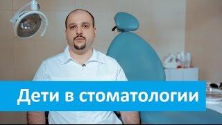 Детская стоматология в клинике доктор Степман  Dr  Stepman о детской стоматологии(, 2015-08-11T09:34:17.000Z)