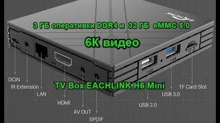 Скоро на канале Новый TV Box EACHLINK H6 Mini