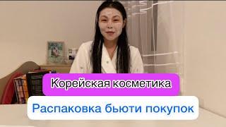 Бьюти распаковка Корейскую косметика Уход за лицом