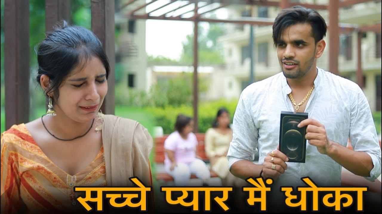 धोका सच्चे प्यार मे || A Heart Touching Love Story | Prince Verma