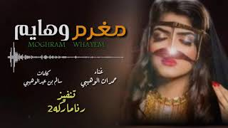 مغرم وهايم | غناء حمدان الوهيبي|  كلمات سالم بن عيد المهيري 2019 جديد وحصري