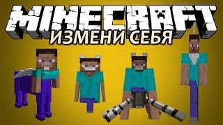 ИЗМЕНИ СЕБЯ - Minecraft (Обзор Мода)
