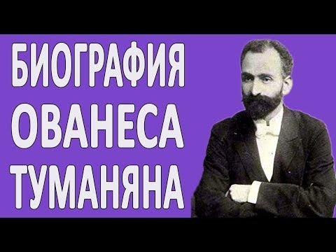 Биография Ованеса Туманяна к 150-летию Великого поэта