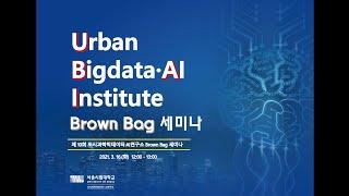 제10회 서울시립대학교 도시과학빅데이터·AI연구소 BR…