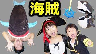 ★海賊ごっこ「お宝強奪!罰ゲームはサメが待つ海へダイブ~」★Pirate Play「Thrill Shark game」★ thumbnail