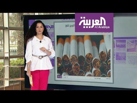 العربية.نت اليوم.. مصر تمنع التدخين والإنستغرام -يفضحك-  - نشر قبل 10 ساعة