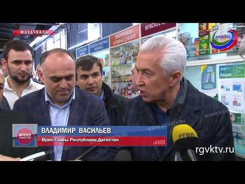Владимир Васильев лично проинспектировал ряд торговых центров в Махачкале