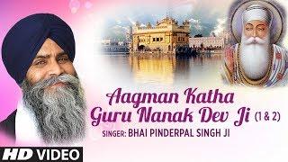 Aagman Katha Guru Nanak Dev Ji 1 & 2 (Shabad Gurbani) , Bhai Pinderpal Singh Ji