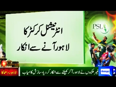 PSL: Big Players Refuse to Play in Lahore - Conspiracy Successful?