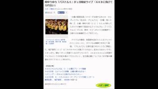 柳ゆり菜ら「バスドル5」が1日限定ライブ「AKBに負けてられない」 ...