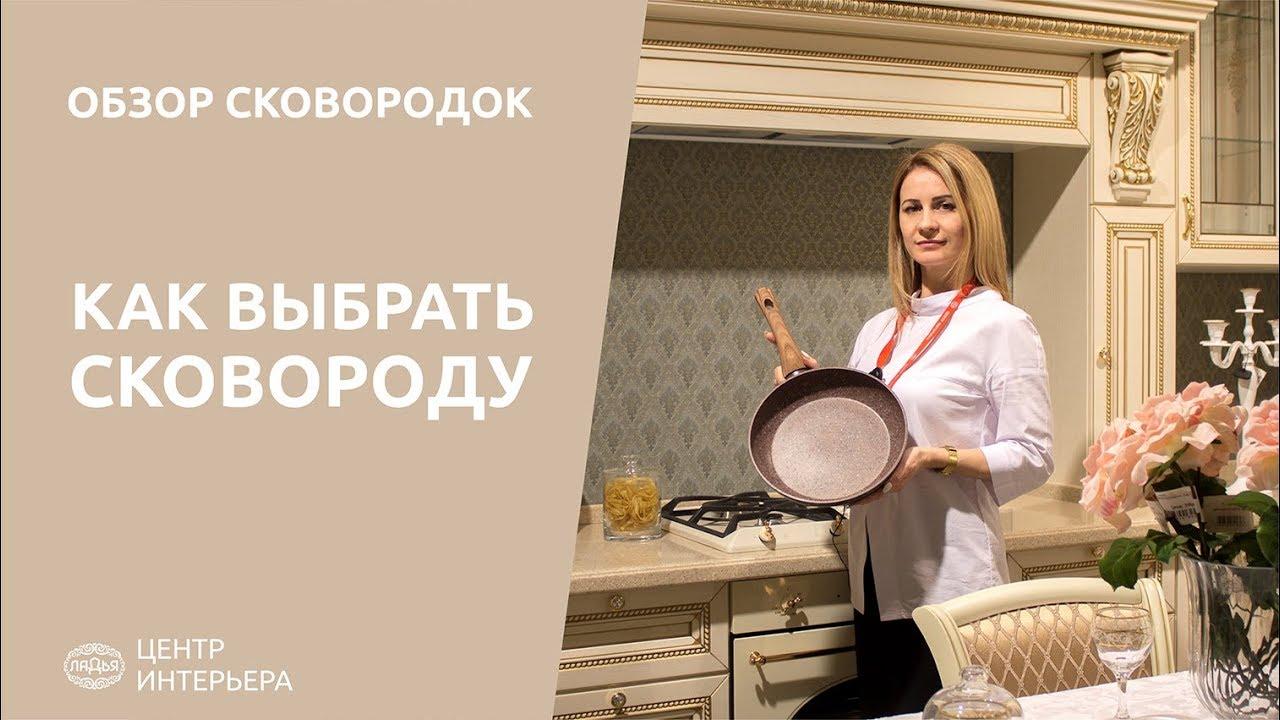Как выбрать сковороду / Обзор сковородок - YouTube
