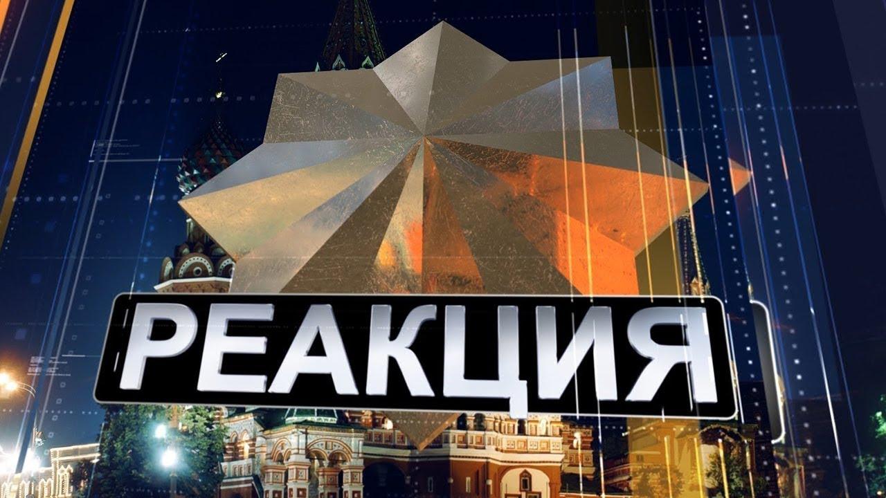 Реакция. Выпуск №45. Гадание на нефтяной гуще: что ждет экономику России?