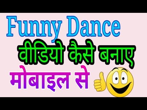 How To Make Funny Dance Video in Mobile | funny dance video kaise banaye