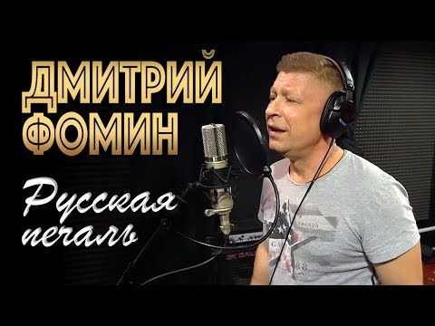 Митя Фомин - Русская печаль (16 ноября 2018)