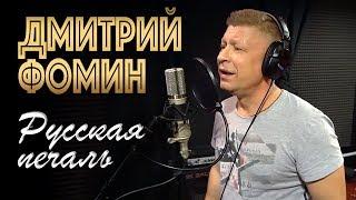 Дмитрий Фомин - Русская печаль (Official Video 2018)