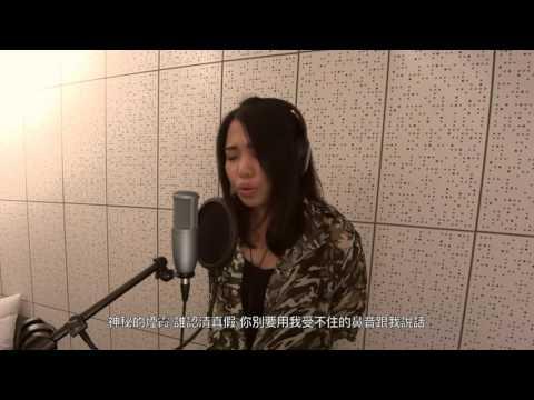容祖兒 - 煙霞 (Cover By Lam Bo)
