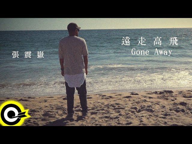張震嶽 ayal komod【遠走高飛 Gone Away】Official Music Video