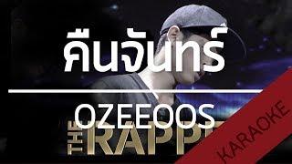 คืนจันทร์ | OZEEOOS | THE RAPPER [Beat] | TanPitch
