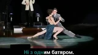 Віктор Морозов - Прошу пані (з титрами)