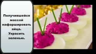 Что приготовить на новый год/ Оригинальная закуска из яиц