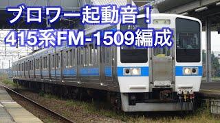 415系1500番台ブロワー起動音! 神崎駅発車
