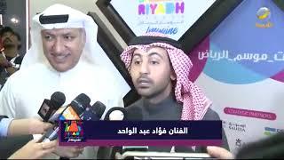 تخيل: الفنان فؤاد عبدالواحد: تشرفت بالتواجد في موسم الرياض المبهر اللي صار صداه عالمي