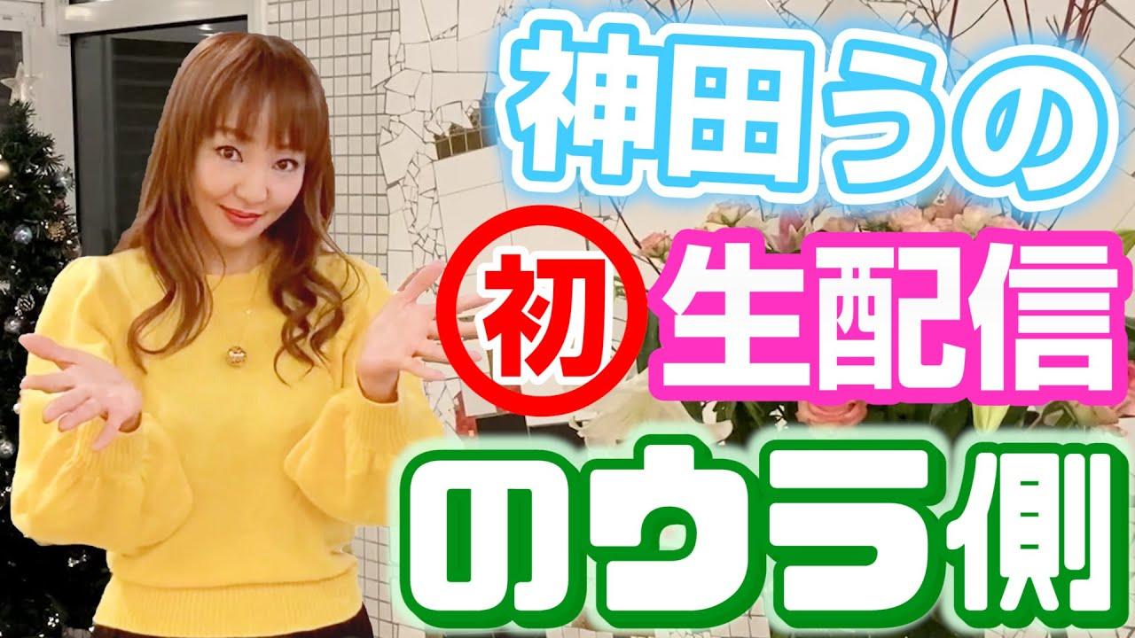 神田うのが初めてのインスタライブ!