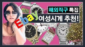 이베이에서 직구할 만한 여성시계 추천, 시계는 남자들만의 전유물이 아니다!