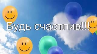 Крестный, с Днем рождения!