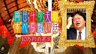 10万円の花火、感動体験の作り方~オタキングのすべらない話