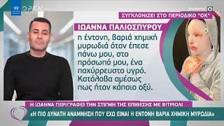 Η πρώτη συνέντευξη της Ιωάννας μετά την επίθεση με το βιτριόλι | Ευτυχείτε! 12/3/2021 | OPEN TV