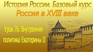Внутренняя политика Екатерины II. Россия в XVIII в. Урок 76