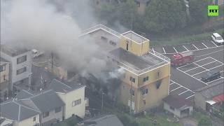 حريق مفتعل.. مصرع 10 أشخاص باستوديو رسوم متحركة في اليابان.. فيديو