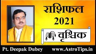 वृश्चिक राशिफल 2021 | Vrishchik Rashifal 2021 by Pt Deepak Dubey
